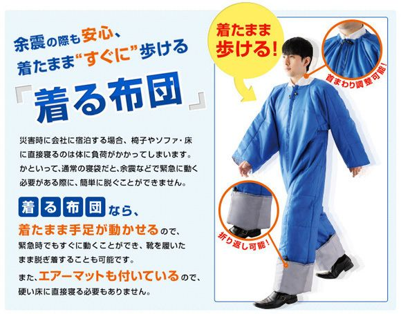 Wearable futon_1
