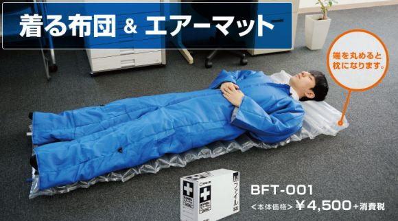 Wearable futon_3